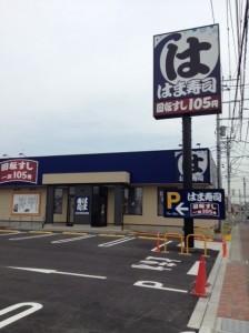 はま寿司 越谷七左店 4月