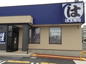 はま寿司 越谷七左店