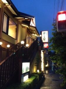 和食 しゃぶしゃぶ かごの屋@北越谷