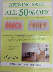 アイラッシュ&ネイル Femmin(フェミン)@七左町 広告