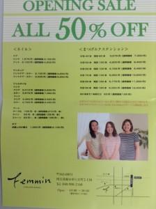 アイラッシュ&ネイル Femmin(フェミン)@七左町 広告2