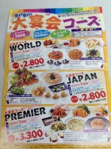 カラオケ バンバン 新越谷 店