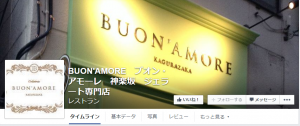 BUON AMORE ブオン・アモーレ 神楽坂 ジェラート専門店
