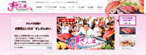 東京の寿司 マグロが自慢【すしざんまい】つきじ喜代村