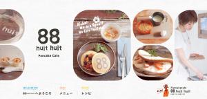 88 huithuit(ユイットユイット)   越智千恵子のレシピ本を現実に再現したパンケーキカフェ トップページ