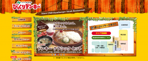 ハンバーグレストラン【びっくりドンキー】
