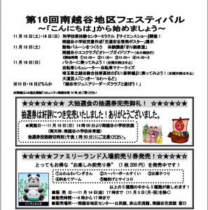 www.city.koshigaya.saitama.jp shisei tiikikomyu 13chikudantai minamikosigaya chikudayori palette201411.files 2014 11 02.pdf