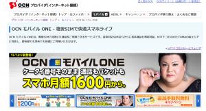 OCN モバイル ONE   OCN プロバイダ(インターネット接続)