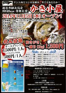 www.city.koshigaya.saitama.jp kanko zenpanannai koshigaya_contents_kakigoya.files kakigoya mizube.pdf