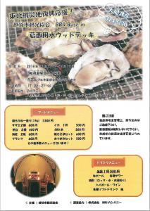 www.city.koshigaya.saitama.jp kanko zenpanannai koshigaya_contents_kakigoya.files kakigoya wooddeck.pdf