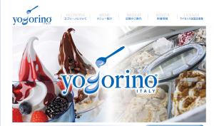 「ヨゴリーノ」は、イタリアで人気No.1、低脂肪・低カロリーのヘルシーなヨーグルトジェラートです。  ホーム