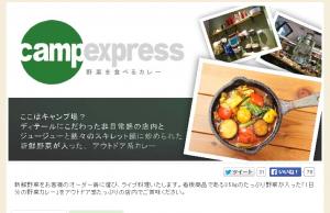camp express(店舗一覧)│飲食店・売店|NRE 株式会社日本レストランエンタプライズ