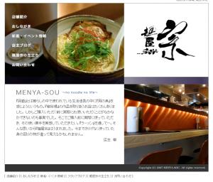 麺屋 宗  SOU OFFICIAL WEB SITE