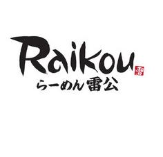 イオンレイクタウンkaze公式ホームページ    らーめん 雷公(RAMEN RAIKOU)