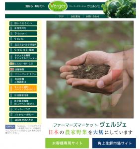 株式会社ヴェルジェ(Verger)畑からあなたへ~ナチュラル野菜・有機肥料野菜・有機栽培・自然栽培・固定種・在来種野菜
