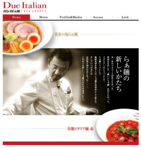 黄金の塩らぁ麺 DueItalian ドゥエイタリアン