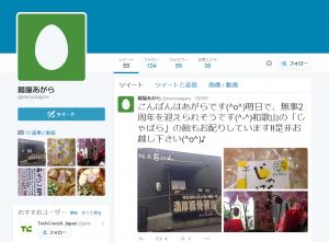 麺屋あがら  menyaagara さん   Twitter
