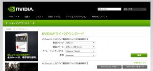 NVIDIAドライバダウンロード