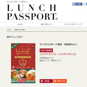 ランチパスポート越谷・草加版Vol.1 最新刊のご案内|ランチパスポート公式サイト