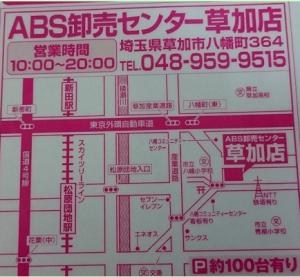 ゑびすや商店 ABS卸売りセンター 草加店