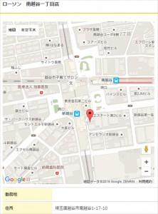 ローソン 南越谷一丁目店のアルバイト・バイト求人情報|【タウンワーク】でバイトやパートのお仕事探し_R