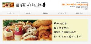 パンとケーキの店 朝日堂