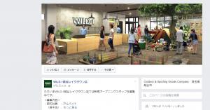 FireShot Capture 10 - (64) WILD-1越谷レイクタウン店 - https___www.facebook.com_wild1koshigaya_
