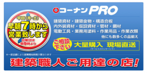 FireShot Capture 31 - コーナンPRO I コーナン企業サイト - http___www.hc-kohnan.com_corporate_profile_kohnanpro_