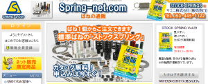 FireShot Capture 53 - ばね,バネ,スプリングの通信販売,ばねの通信販売,ストックスプリングのSPRI_ - http___www.spring-net.com_index.php