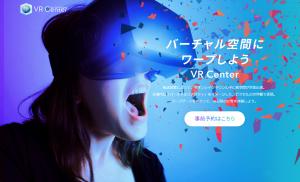 FireShot Capture 32 - VR Centerで最新の「バーチャルリアリティ」体験!! - http___www.vrcenter.jp_#