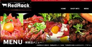 FireShot Capture 61 - 関東店メニュー|レッドロック - http___www.redrock-kobebeef.com_menu_east.html