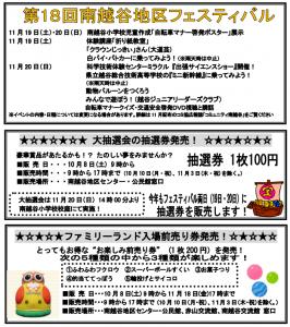 FireShot Capture 59 -  - http___www.city.koshigaya.saitama.jp_shisei_tiikikomyu_13chikudantai_min