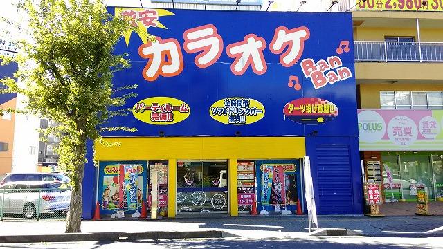カラオケ バンバン 武豊 店
