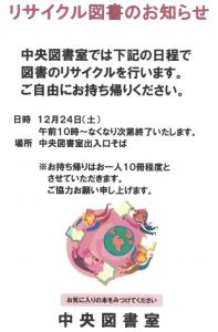 FireShot Capture 70 - SKM_C28716112614310.jpg (1653×2338)_ - http___koshigaya-activity-support.